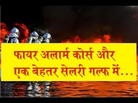 Fire Alarm course in up   fire alarm training institute - YouTube