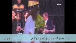تحميل اغاني Julia Boutros جوليا بطرس- مهرجان التحرير-نحنا الثورة والغضب MP3