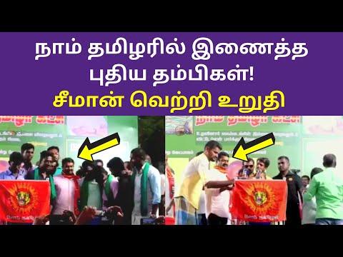 நாம் தமிழரில் இணைத்த புதிய தம்பிகள் சீமான் வெற்றி உறுதி | Seeman Latest Videos Naam Tamilar