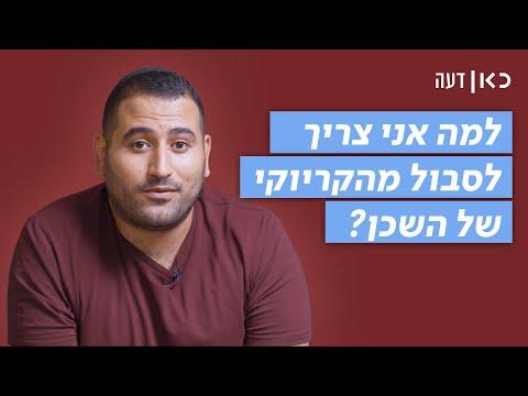 הסרטון שמנתח בצורה משעשעת ומעוררת מחשבה את סוגיית ערבי הקריוקי הביתיים