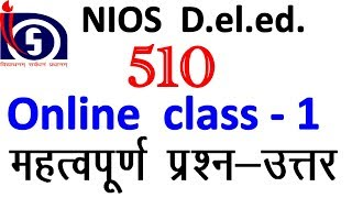 Nios d el ed online class 510 exam paper important short notes and question answer for course 510