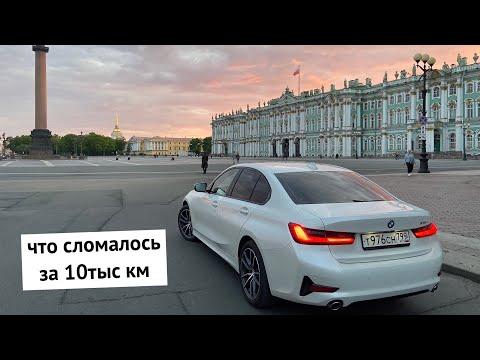 Обзор реального владельца BMW 3 g20 2020 года видео