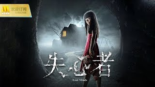 【1080P Chi-Eng SUB】《失心者/Lost Minds》秘密不可怕,欲望才最可怕( 菅纫姿 / 连凯 / 许绍雄)