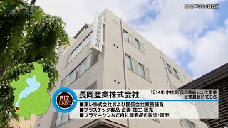 2020年5月16日放送分 滋賀経済NOW