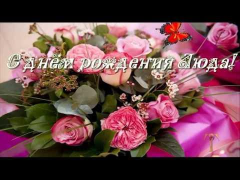 Людмила, с днем рождения!   песня