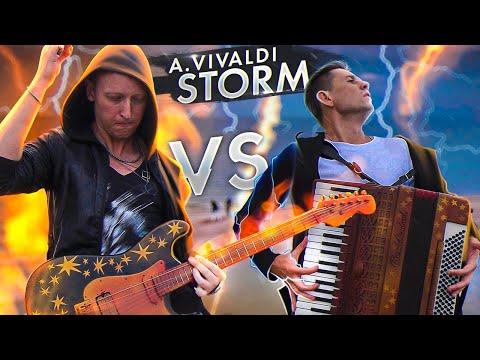 Антонио Вивальди - ГРОЗА. /Времена года - Лето/ аккордеон и гитара #УзнайРоссию A.Vivaldi - STORM