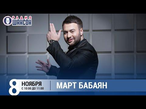 Март Бабаян в «Звёздном завтраке» на Радио Шансон