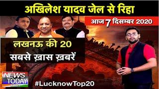Lucknow Top20 News Live | 7 December 2020 | Akhilesh | Shivpal | Lucknow Video | Lucknow samachar