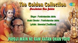 Payoji Main Ne Ram Ratan Dhan Payo Purshotam Das Jalota