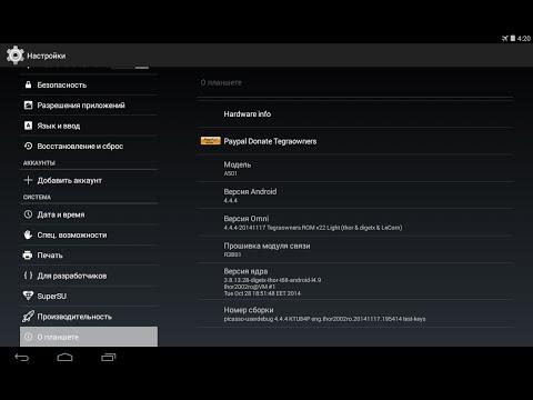 обзор прошивки android 4.4.4 v23.1 Light