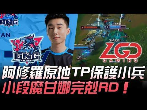 LNG vs LGD 阿修羅原地TP保護小兵 小段魔甘娜完剋RD!Game 2