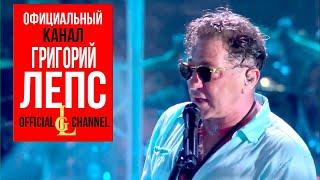 Григорий Лепс - Я такой, как есть (Full HD, Live 2017)