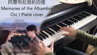 Memories of the Alhambra ost 1 - Piano cover / Loco & U Seungeun - Star / Little Prince
