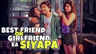 Best Friend Vs Girlfriend Ka Siyapa | This is sumesh