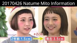 三戸なつめ情報NatumeMitoInformation2017April26