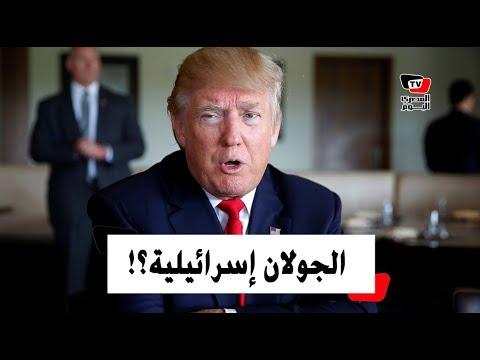 لماذا اعترف ترامب بسيادة إسرائيل على الجولان؟