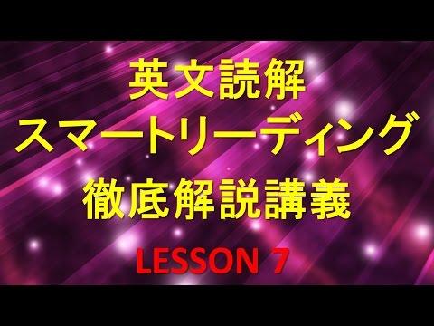 英文読解スマートリーディング徹底解説講義 lesson7