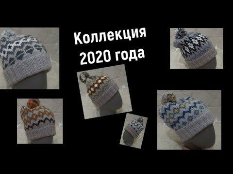 Коллекция шапок 2020 года с орнаментом