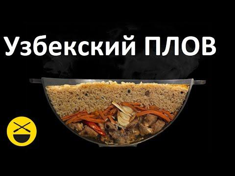 УЗБЕКСКИЙ ПЛОВ. Как правильно приготовить настоящий узбекский плов в домашних условиях!