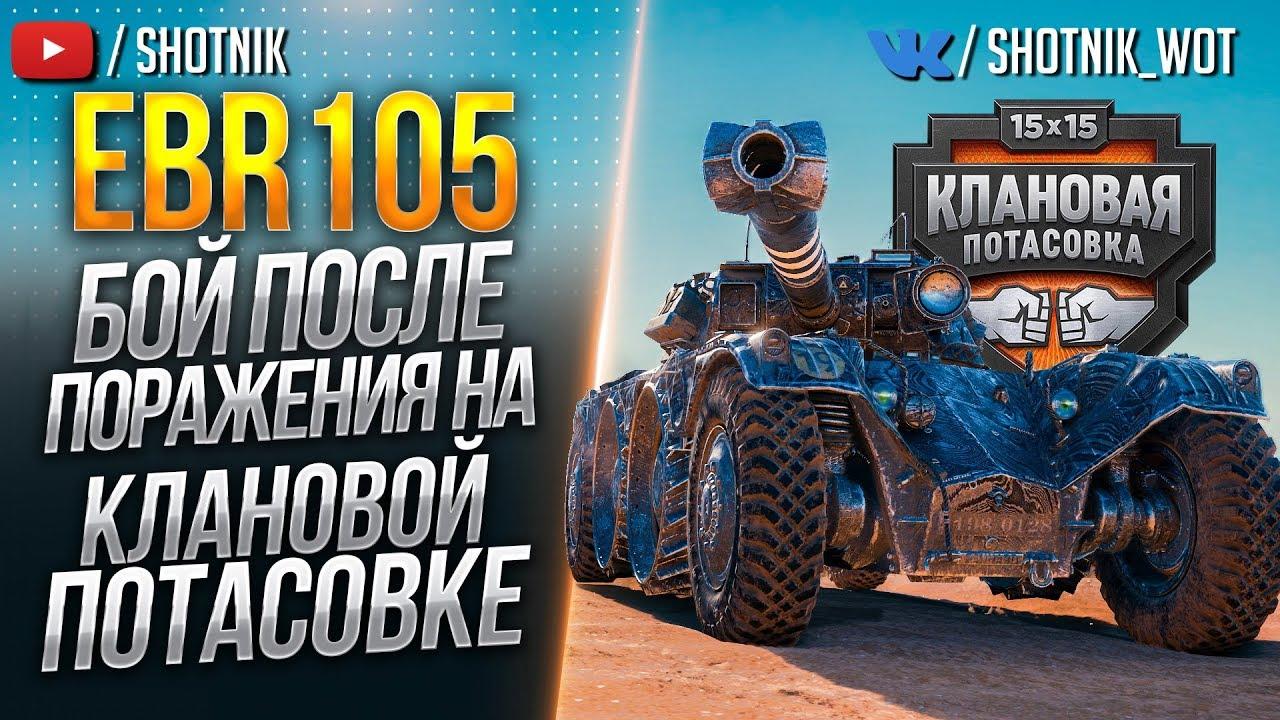 EBR 105 - СО ЗЛОСТИ УНИЧТОЖИЛ РАНДОМ