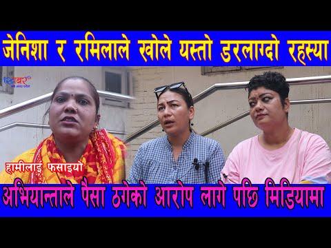 Jenisha Bohara Ramila Karki ले  पैसा ठगेको आरोप लागे पछि मिडियामा  || खोले यस्तो डर लाग्दो रह स्या