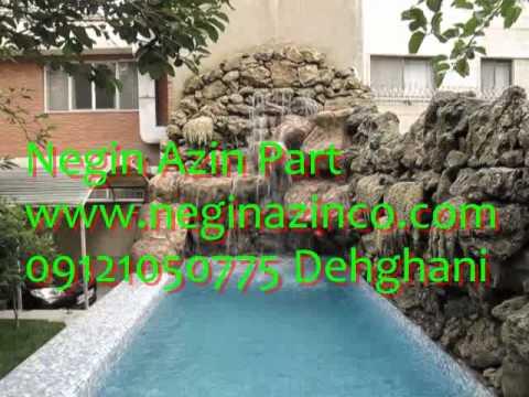 abnama-آبنمای صخره ای -آبشار صخره ای-آب نما دیواری-فضای سبز-استخر