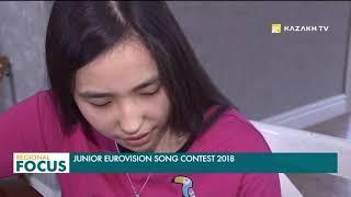 22 қыркүйекте «Junior Eurovision 2018» байқауына Қазақстан атынан баратын әншінің есімі белгілі