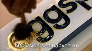 Изготовление объемных букв http://sign.shaittabych.ru