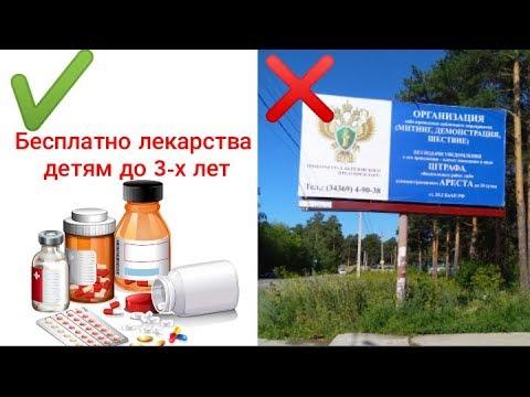 Бесплатные лекарства детям!