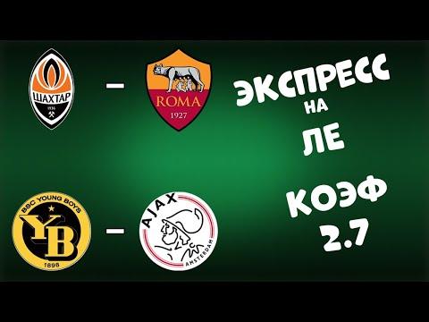 ДВОЙНИК НА ЛИГУ ЕВРОПЫ КОЭФ. 2,7+++