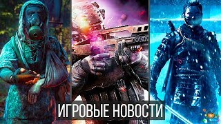 Игровые Новости — Modern Warfare 4, Bloodlines 2, Chernobylite, Epic Games Store против Steam, GDC