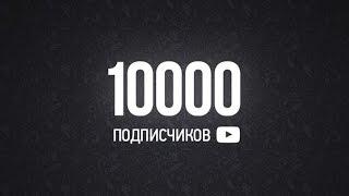 Бокал за наших подписчиков! нас 10000+