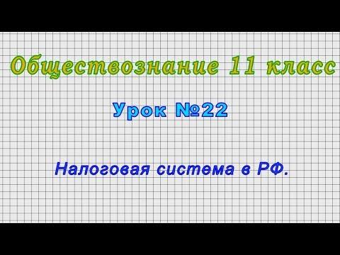 Обществознание 11 класс (Урок№22 - Налоговая система в РФ.)