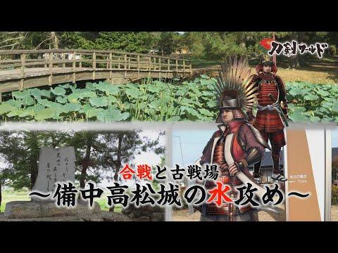 備中高松城の水攻め