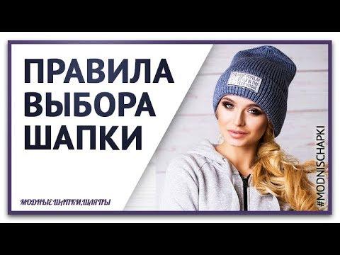 Женские шапки 2020. правила выбора. шапки на зиму в сезоне 2020. шапка сочетание с верхней одеждой