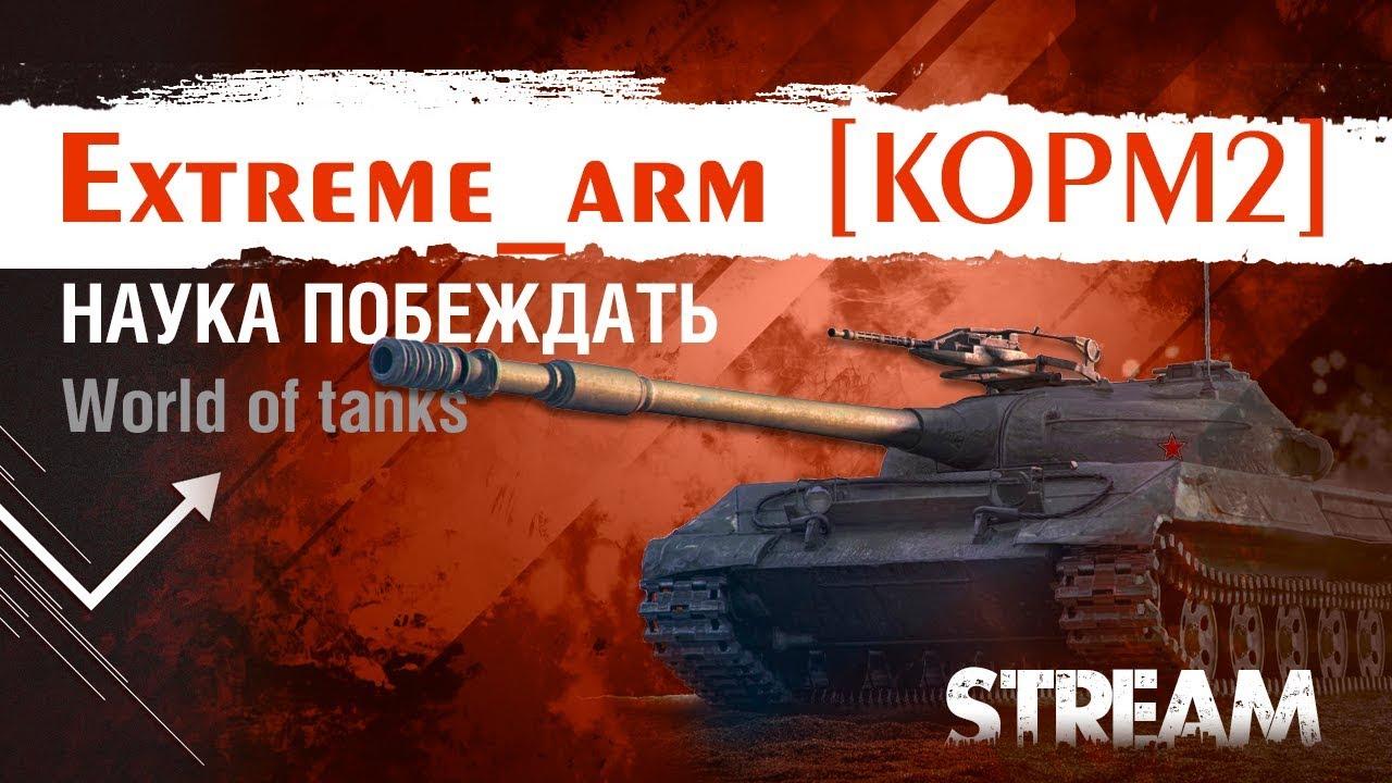 Extreme_arm [KOPM2] - Kranvagn РЕАЛИЗАЦИЯ СИЛЬНЫХ СТОРОН.