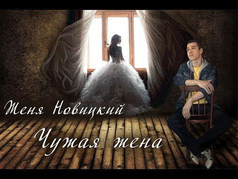 Женя Новицкий. Чужая жена (2017)