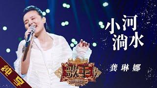 【纯享版】龚琳娜《小河淌水》 《歌手2019》第10期 Singer 2019 EP10【湖南卫视官方HD】