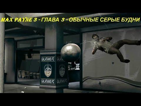 MAX PAYNE 3 - ГЛАВА 3 - ОБЫЧНЫЕ СЕРЫЕ БУДНИ