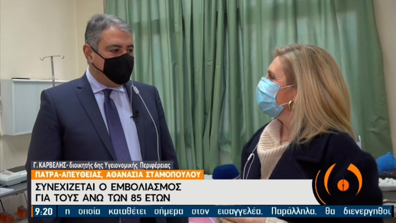 Ξεκίνησαν οι εμβολιασμοί στο Κέντρο Υγείας του Βόρειου Τομέα της Πάτρας | 20/01/2021 | ΕΡΤ