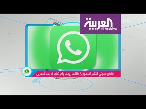 العرب اليوم - شاهد: بأمر وزاري إشعار المرأة بالطلاق في السعودية عبر الجوال