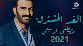 مصطفى الربيعي //2021 //الغد المشرق// تحميل MP3