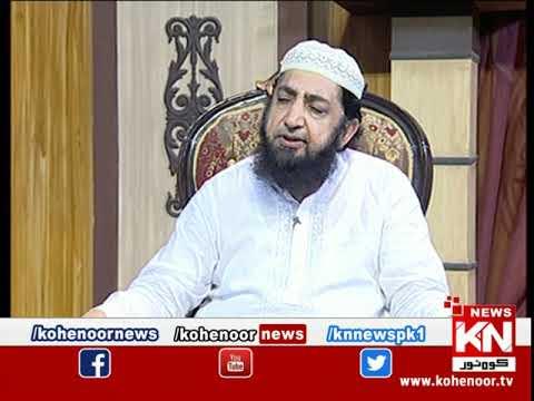 Istakhara 09 October 2020 | Kohenoor News Pakistan