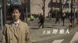 堺雅人《Dr.倫太郎》30秒預告片