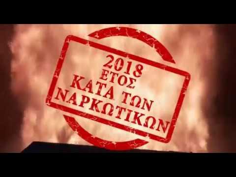 ΕΛ.ΑΣ. 2018 ΕΤΟΣ ΚΑΤΑ ΤΩΝ ΝΑΡΚΩΤΙΚΩΝ