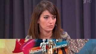 Мужское / Женское. Блудная дочь. Выпуск от 14.08.2018