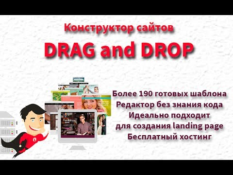 Описание конструктор Drag and Drop от LeoPays