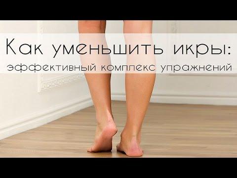 Как уменьшить икры ног.