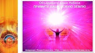 6:6 Новые сферы Света ВАС уже здесь! КЛЮЧЕВЫЕ ДАТЫ. Академия Макросознания