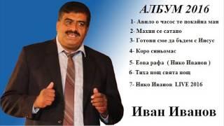 Ivan Ivanov - Авило о часос те покайна ман 2016